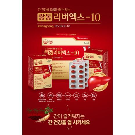 Bổ Gan Giải Độc LiverX-10 Kwangdong Hàn Quốc120 Viên